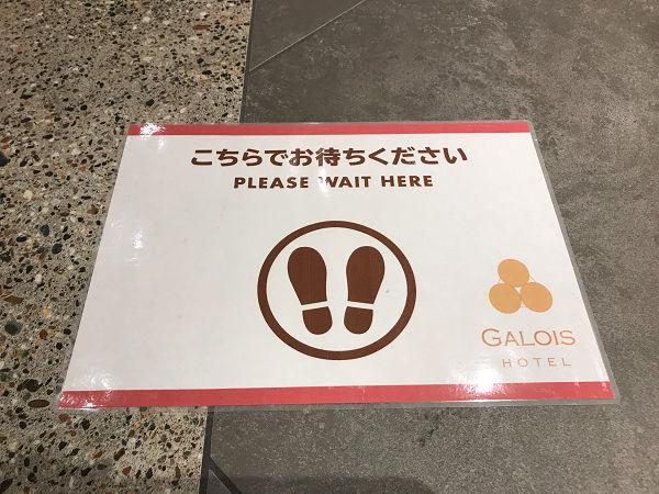 当ホテルのコロナ感染防止対策につきまして