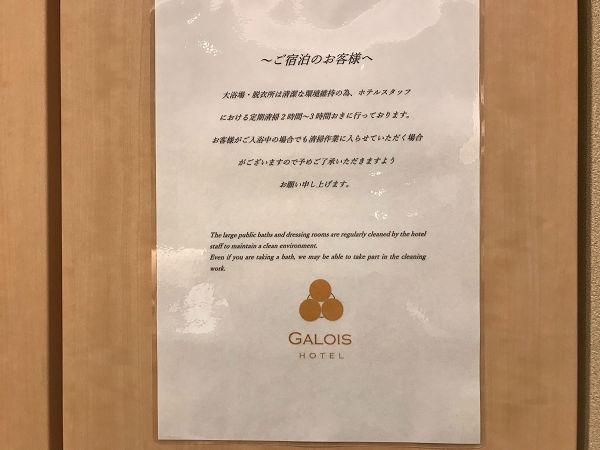 感染防止対策について(当ホテルは Go toトラベル参画ホテルとして感染予防対策に取り組んでおります)